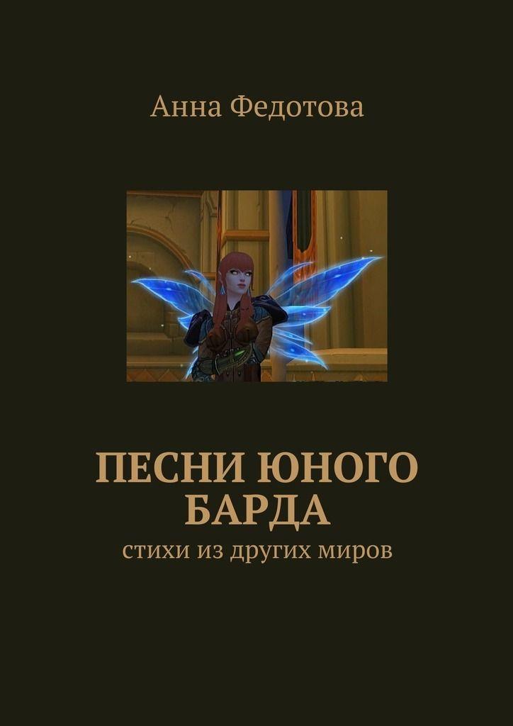 Магазин книг: Песни юного барда. Стихи из других миров Анны Федотовой. Сумма: 160.00 руб.