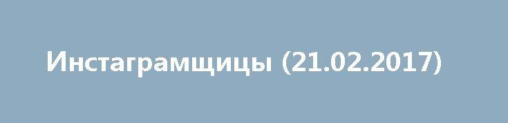 Инстаграмщицы (21.02.2017) http://kinofak.net/publ/peredachi/instagramshhicy_21_02_2017/12-1-0-5227  Они звезды инстаграма и шикарная жизнь для них привычка. Авторы нового шоу вернут и в обычную жизнь, где придется зарабатывать на стилистов и косметологов физическим и моральным трудом, а не красивыми фразами в социальной сети. Работа продавщицами на рынках, магазинах, официантами в ресторанах и кафе – вот что ждет участниц. Новое жильё представит собой общежития и съемные комнаты. Выдержат…