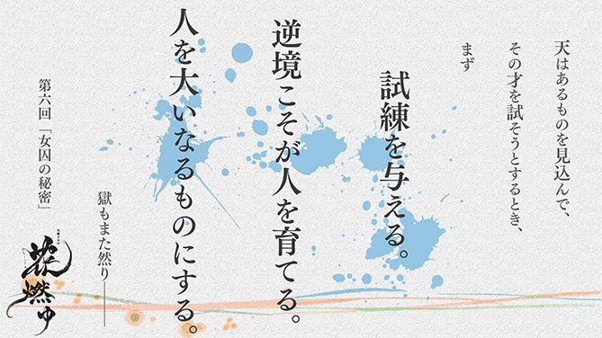 花燃ゆの言葉 | NHK大河ドラマ「花燃ゆ」