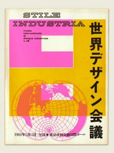 """Year Stile Industria International Magazine of Industrial Design, No. 28, August 1960 Cover Designer Max Huber (1919–1992) Editor Alberto Rosselli (1921–1976) Publisher Editoriale Domus, Milano, Italy Size (h x w), Pages, Language 12.75 x 9.625"""", 54, Italian Published as an offshoot of Gio Ponti's legendary Italian Architecture, Furnishing and Art magazine Domus, Stile Industria was Italy's first and only magazine exclusively dedicated to Industrial Design (disegno industriale), Graphi"""