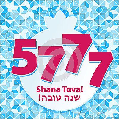 Rosh hashana greeting card - Shana tova 5777