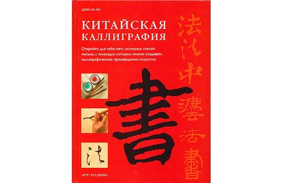 Китайская каллиграфия 978-5-404-00072-6 - getpen.ru
