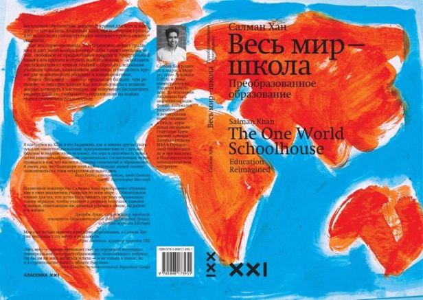 Книжный клуб: «Весь мир — школа. Преобразованное образование» / Newtonew: новости сетевого образования