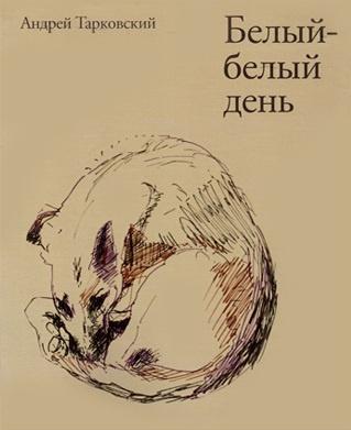 Andrey Tarcovsky - Bright, Bright Day: Cover, Bright, Andrey Tarcovsky