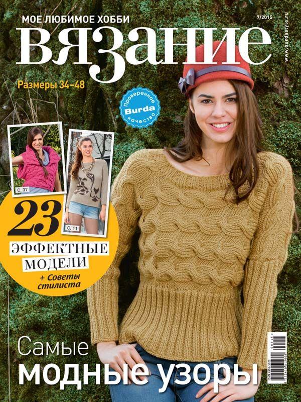 Журнал по вязанию Вязание. Мое любимое хобби №7/2015 на Verena.ru