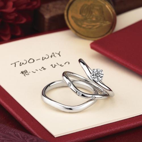 ゆびわ言葉  想いはひとつ  TWO-WAY~トゥーウェイ~    『2人の道』をイメージ。 2人の人生がひとつになり共に輝きに向かって行けるよう願いを込めて…。