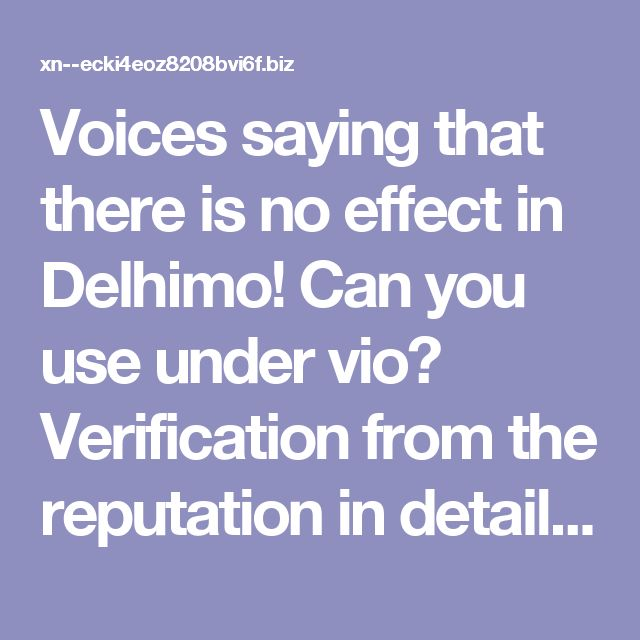 Voices saying that there is no effect in Delhimo!  Can you use under vio?  Verification from the reputation in detail!  | Weight that an entertainer feels · Diet method · Way