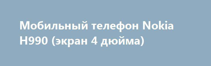 Мобильный телефон Nokia H990 (экран 4 дюйма) http://brandar.net/ru/a/ad/mobilnyi-telefon-nokia-h990-ekran-4-diuima/  Производитель  NOKIAСтрана производительКитайТип устройстваСмартфонСтандарт связи3G (UMTS, HSUPA, HSPA)Количество поддерживаемых SIM-карт2СостояниеНовоеРепликаДаОС  JawaТип SIM-карты2 сим карты обычныеРежим работы нескольких SIM-картОдновременныйМатериал корпусаМеталлЭкранЦветной экранДаДиагональ экрана4.0(дюйм)Сенсорный экранДаТип сенсорного экранаРезистивныйЗвонкиГромкая…