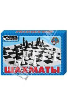 Шахматы (арт.1457)  — 263 руб.  —  Шахматы для развития логического мышления. Шахматы - настольная логическая игра со специальными фигурами на 64-клеточной доске для двух соперников, сочетающая в себе элементы искусства (в части шахматной композиции), науки и спорта.  В состав набора входит: коробка с нанесенной внутри шахматной доской, шахматные фигуры (32 шт.). Размер самой игрушки  42.3 х 33 см. Материал: пластмасса, картон. Беречь от детей младше 3-хлет. Сделано в России.