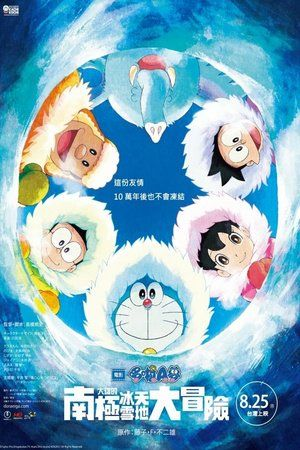 Nonton Online Doraemon the Movie 2017: Nobita's Great Adventure in the Antarctic Kachi Kochi (2017) INDOXXI LK21