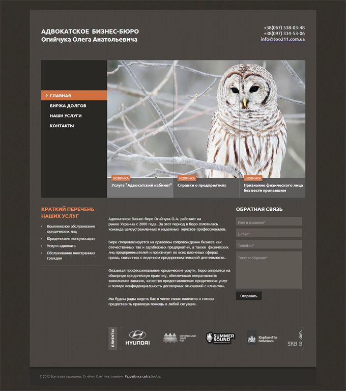 Создание сайта визитка адвокатского бюро