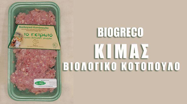 Η ιστορία της BIOGRECO ξεκινάει το 2001. Τρεις νέοι που επέλεξαν να ζήσουν με τις οικογένειές τους στη Λακωνία, ο Σταύρος Αργυρόπουλος και ο Μπάμπης Λύρας, γεωπόνοι ζωοτέχνες και ο Μελέτης Γιαννάκος, αγρότης, ''έβαλαν στοίχημα'' να τοποθετήσουν στα ράφια των σούπερ μάρκετ, το κοτόπουλο όπως ήταν παλιά. Αγνό, αυθεντικό με γεμάτη γεύση αλλά ταυτόχρονα πιστοποιημένο, …