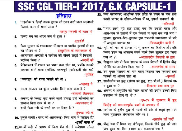 """SSC CGL 2017 Tier-1 GK Capsule PDF Free Download   Dear Aspirants, Today we are sharing an e-pdf of """" SSC CGL 2017 Tier-1 Examination GK ..."""