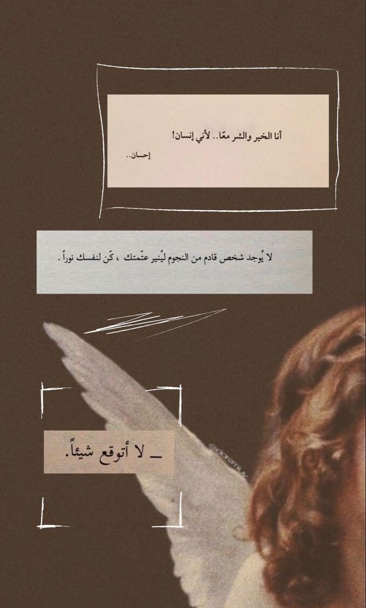 اقتباسات ستوري سناب انستا Beautiful Arabic Words Pretty Quotes Spirit Quotes
