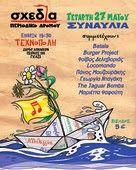 Σκέψεις: «Σχεδία» Live!, Τεχνόπολη Δήμου Αθηναίων Τετάρτη 2...