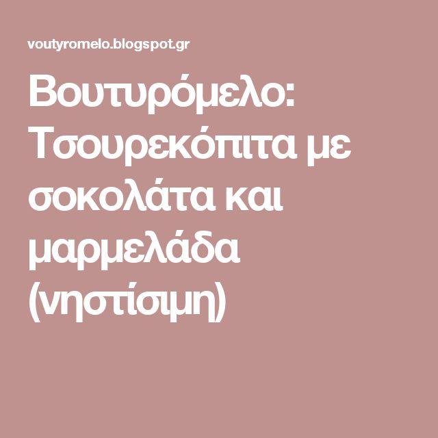 Βουτυρόμελο: Τσουρεκόπιτα με σοκολάτα και μαρμελάδα (νηστίσιμη)