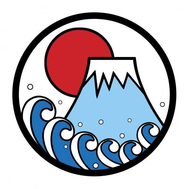 無料ダウンロード 富士山 日の出 イラスト 年賀状 画像 日の出