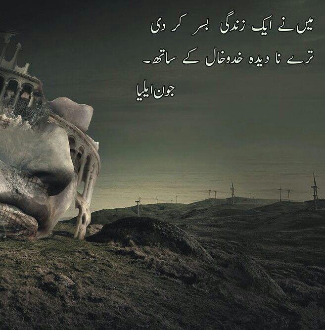 Jaun Elia @Jaun_online Urdu Shayri Poetry
