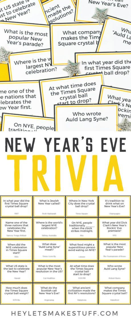 Printable New Year's Eve Trivia New year's eve
