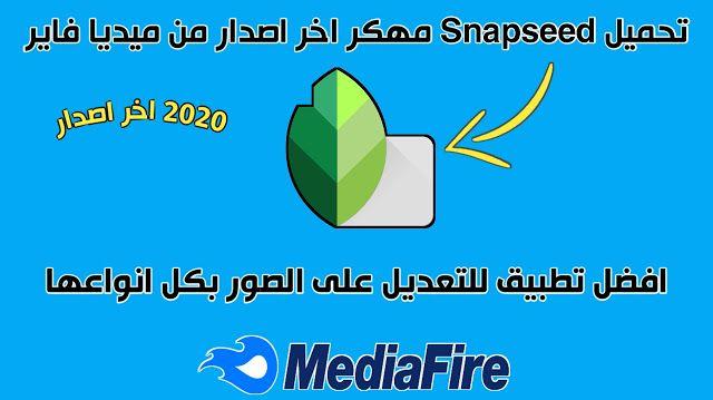 تحميل Snapseed مهكر اخر اصدار للاندرويد Snapseed Android Premium