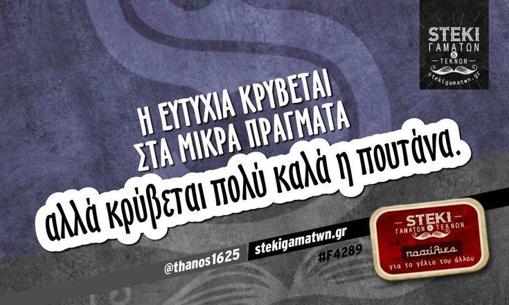 Η ευτυχία κρύβεται στα μικρά πράγματα  @thanos1625 - http://stekigamatwn.gr/f4289/