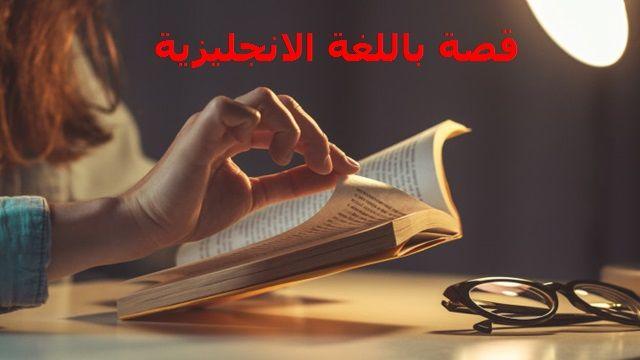 قصة باللغة الانجليزية مع الترجمة بالعربي بعنوان مغامرات خطيرة English Story Story Reading