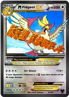 Pokemon M Pidgeot EX by Pokemon-card-creator