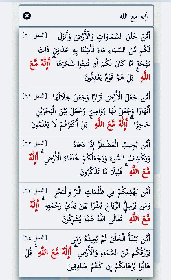 النمل ٦٠ ٦١ ٦٢ ٦٣ ٦٤ أإله مع الله Math Bullet Journal Islam