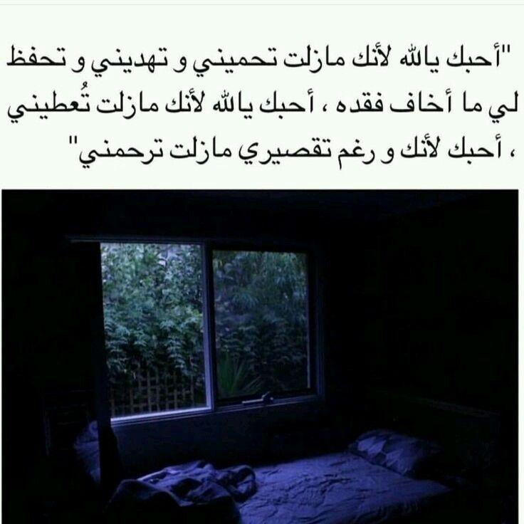 أحبك يا الله Funny Quotes Words Arabic Quotes