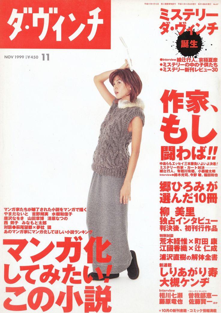 ダ・ヴィンチ 1999年11月号 No.67 表紙:内田有紀