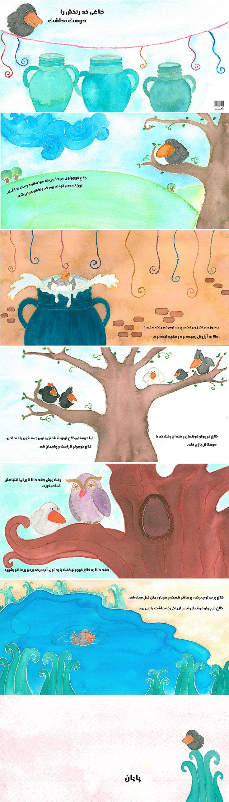my illustration - crow -