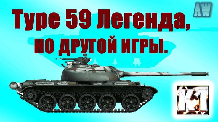 Type 59 Legend.ПОДАРОК ОТ Armored Warfare: Проект Армата. Танк легенда, ...