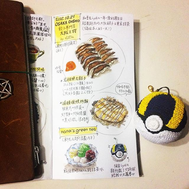 [繪手帳]王將餃子&nana抹茶冰 還有強者我朋友織的寶貝球😍 #travelersnotebook #travelersnote #illustratedjournal #travelerscompany #midoritravelersnotebook #mtn #watercolor #drawing #illustration #journal #artjournal #diary #イラスト #トラベラーズノート #手帳 #手絵 #插畫 #絵 #thedailywriting #王将 #餃子