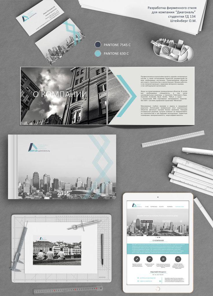 Разработка фирменного стиля архитектурной студии дизайна
