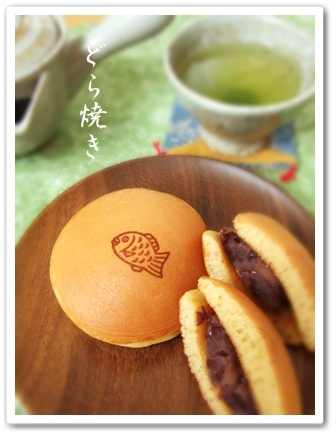 A red bean pancake which consists of two small pancake-like patties made from castella wrapped around a filling of sweet Azuki red bean paste