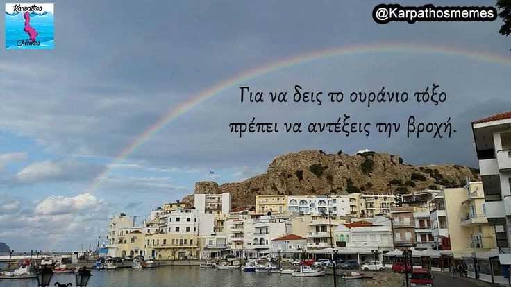 """""""For you to see the rainbow you must withstand the rain.""""  #karpathos #memes #karpathosmemes #greek #quotes #island #rainbow #rain"""