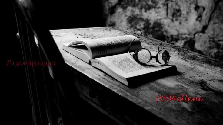 Το Μονόγραμμα ~ Οδυσσέας Ελύτης ♪♫•*¨*•.¸¸❤