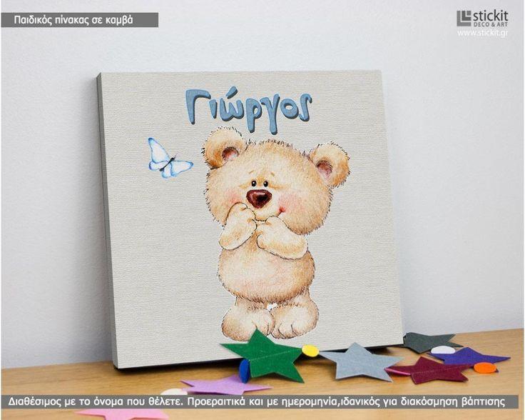Ντροπαλό αρκουδάκι με όνομα, παιδικός - βρεφικός πίνακας σε καμβά,12,90 €,https://www.stickit.gr/index.php?id_product=18278&controller=product