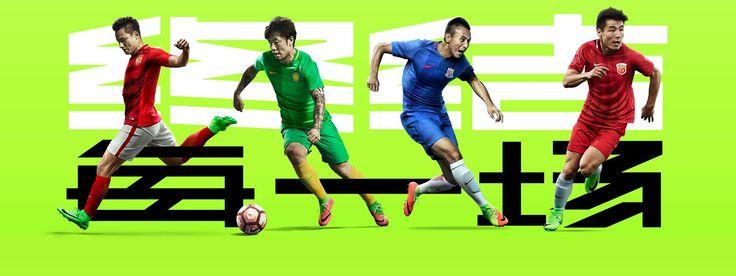 Camisas da Chinese Super League 2017 Nike