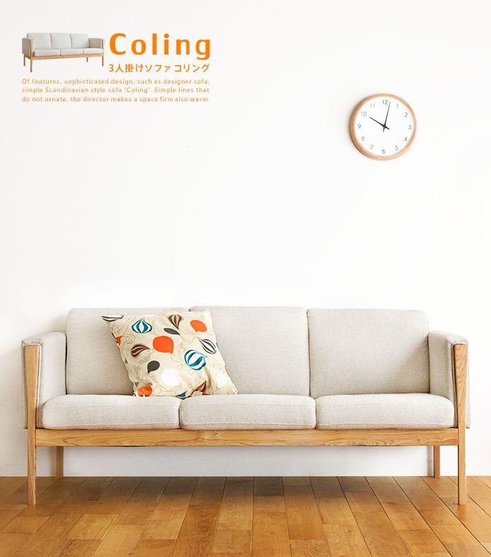デザイナーズソファのような、シンプルで洗練されたデザインが特徴の、北欧風3人掛けソファ『コリング』。