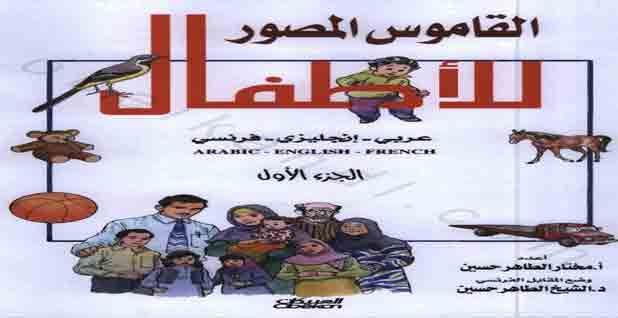 تحميل القاموس المصور للطفل العربي Pdf عربي انجليزي فرنسي Kindergarten Learning Activities Kindergarten Learning Learning Activities