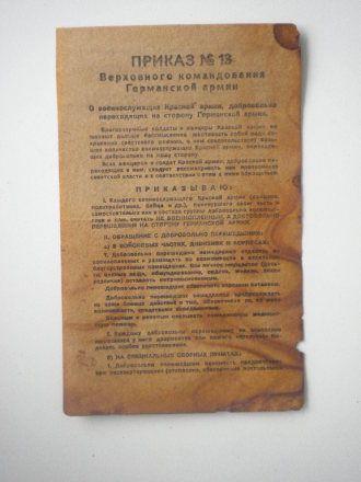 """Оригинальная немецкая агитационная листовка, времен Великой Отечественной войны """"Приказ номер 13"""""""