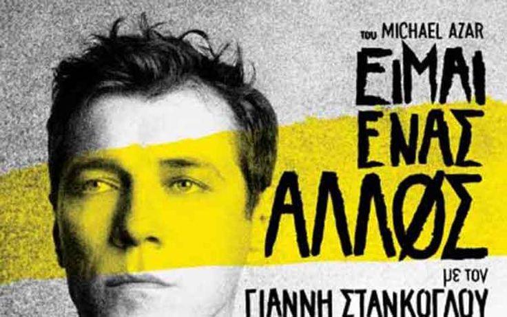 Μικαελ Αζαρ «Ειμαι ενας αλλος» με τον Γιαννη Στανκογλου