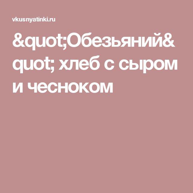 """""""Обезьяний"""" хлеб с сыром и чесноком"""