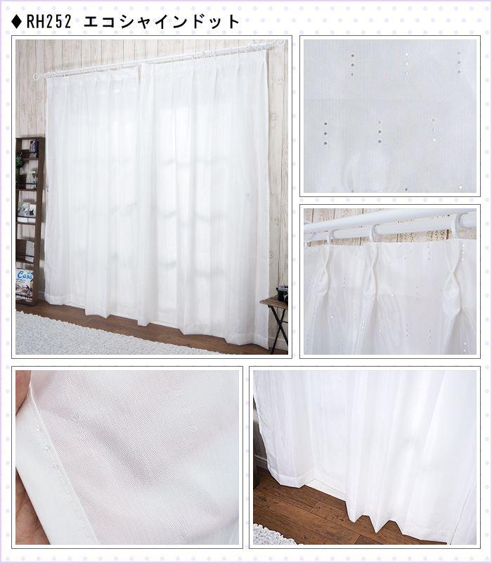 【楽天市場】カーテン> レースカーテン> 見えにくいレースカーテン(遮像レースカーテン)> RH-252・253 エコシャイン:カーテン カーテンレール 窓際貴族