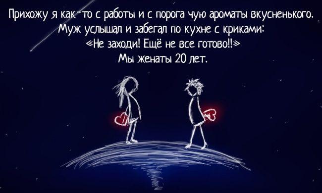Радуйте друг друга... И будьте счастливы!!! 30крохотных историй олюбви