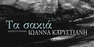Τα σακιά,Ιωάννα Καρυστιάνη