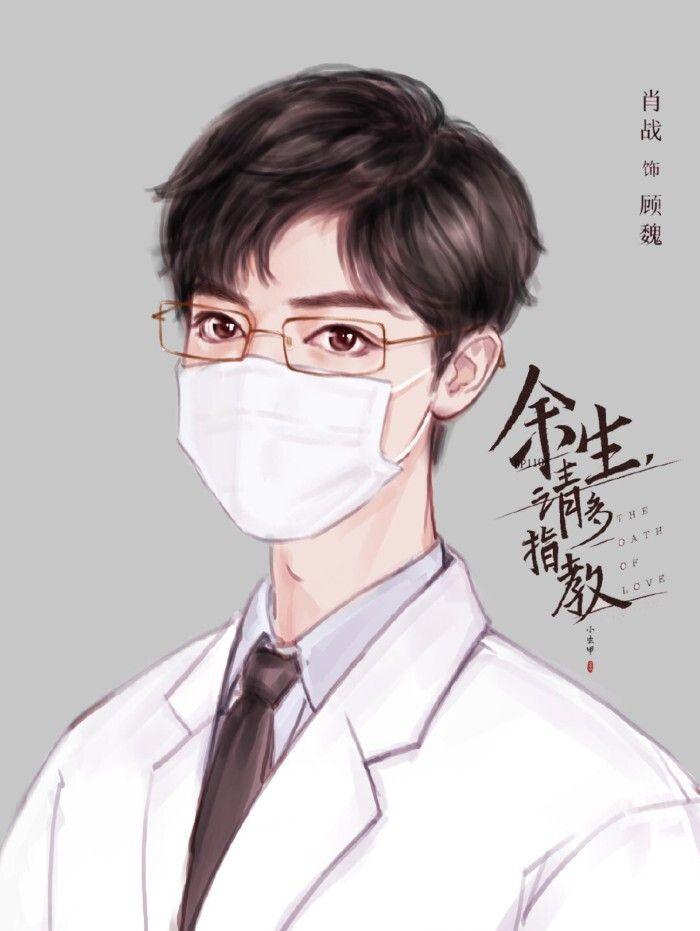Indulgent Husband And Sweet Wife Handsome Anime Digital Art Anime Anime Art Girl