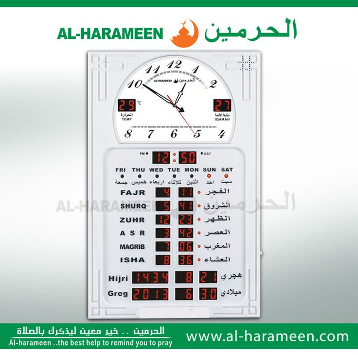 Mosque clock ha-5120 with dual time Specifications  1. 1150cities azan times Programmed and world times  2. 5 times automatic Makkah azan  3. DC Jack for power  4. LED Flashing