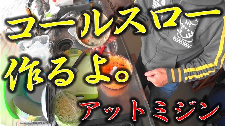 コールスローサラダ楽しく作るよ~ 簡単だよ~ レシビ お笑いクッキング